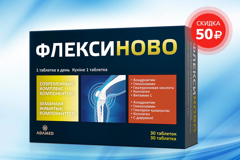 Скидка 50 рублей на упаковку Флексиново