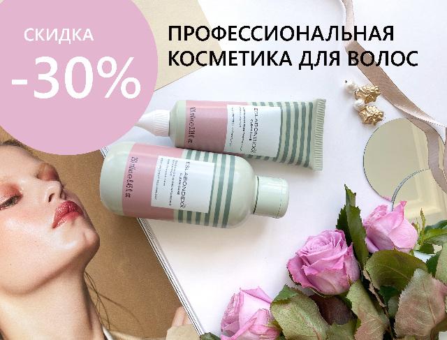 Специальная цена скидка 30% на профессиональную линию ухода за волосами ESLABONDEXX
