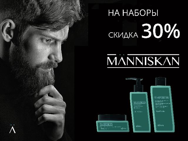 Специальная цена со скидкой 30 % на наборы итальянской элегантной линии ухода MANNISKAN