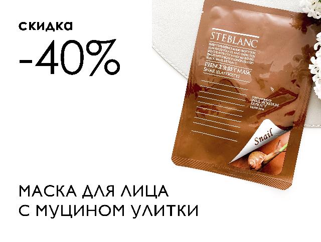 Скидка 40% на «Маску для лица восстанавливающую на основе муцина улитки» STEBLANC