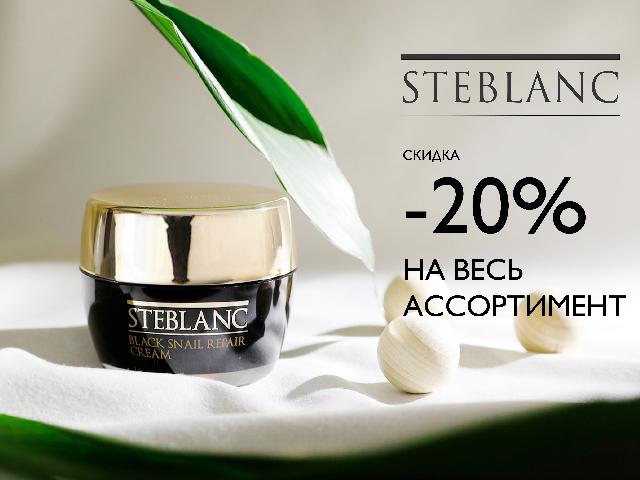 Скидка 20 % на премиальную корейскою косметику для лица STEBLANC