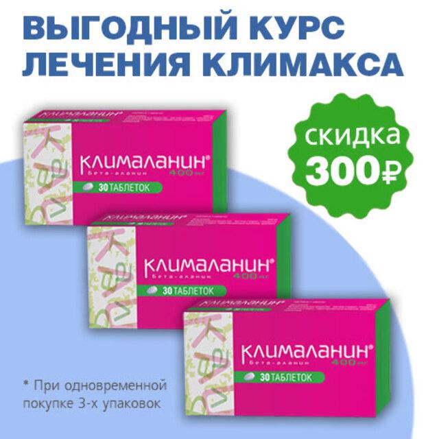 Специальная цена на  КЛИМАЛАНИН 0,4 N30 ТАБЛ