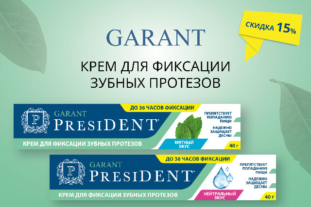 Специальная цена на крем для фиксации зубных протезов Garant