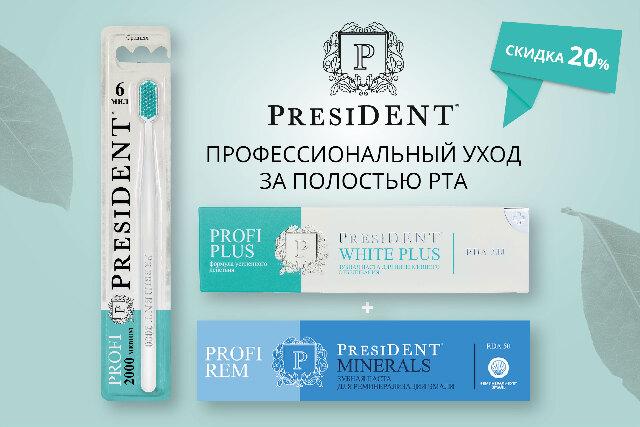 Скидка 20% на набор по уходу за полостью рта PRESIDENT