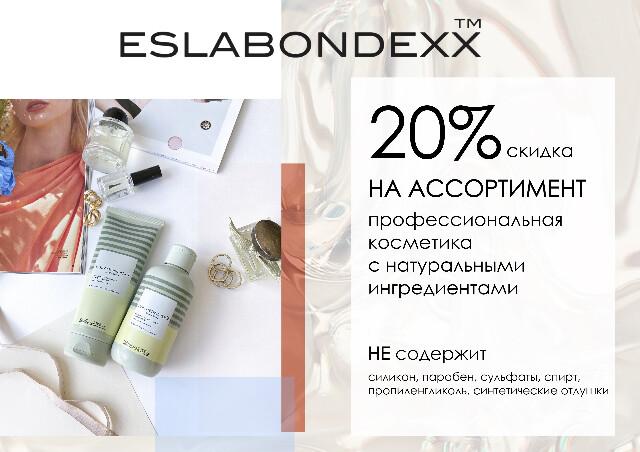 Скидка 20% на натуральную профессиональную линию ухода за волосами ESLABONDEXX