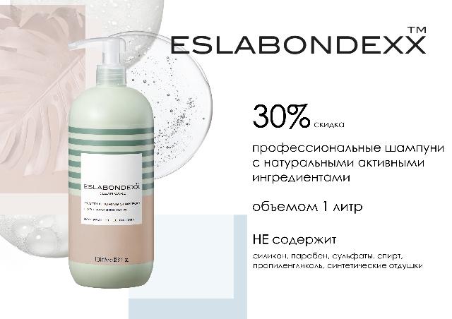 Выгодно скидка 30% на шампуни объемом 1литр профессиональной линии ухода за волосами ESLABONDEXX