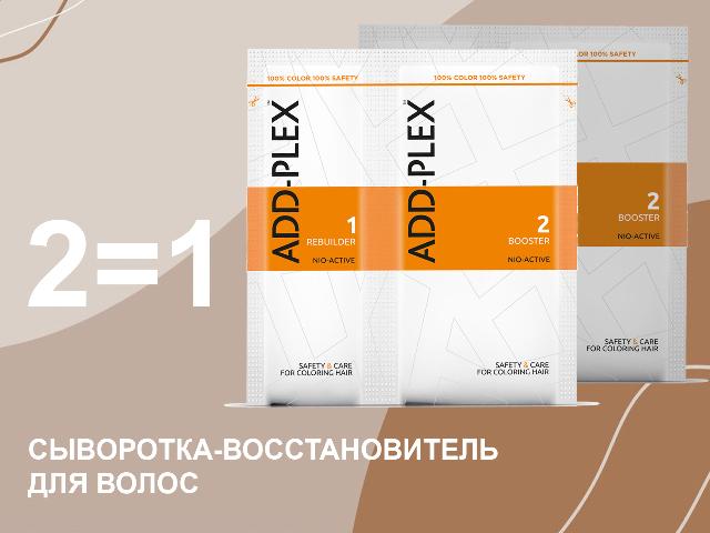 Выгодно комплект 2=1 ADD-PLEX «Сыворотка- восстановитель для поврежденных волос»