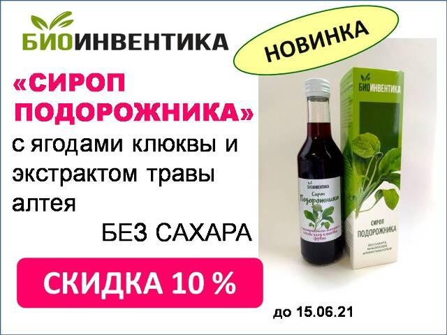 Специальная цена на сиропы ООО «Биоинвентика»