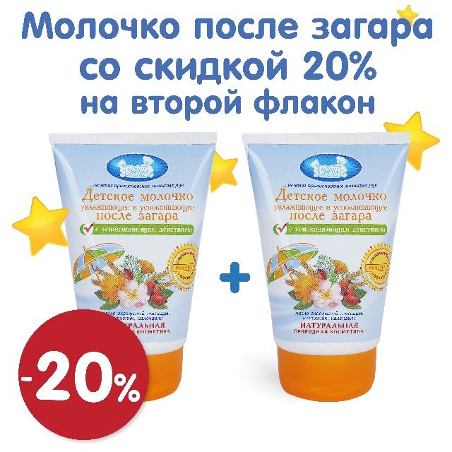 Специальная цена на набор средств  гипоаллергенной косметики «Наша мама» для малышей с первых дней жизни