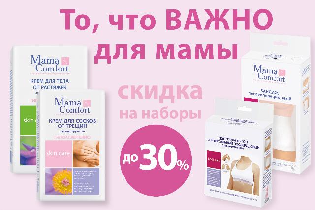 Специальная цена на наборы средств  специальной косметики для беременных и кормящих мам от «Mama Comfort»