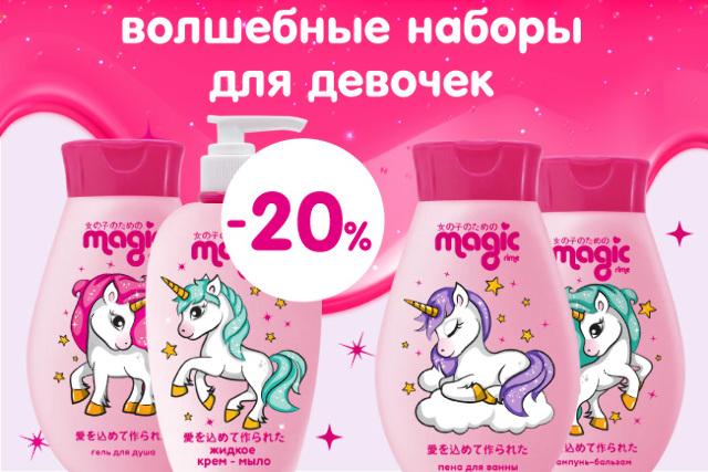 Специальная цена на волшебную косметику с единорожками для любимых девочек от «Magic rime» -  косметики, разработанной совместно с Японской компанией Ajinomoto Co,.Inc. Japan