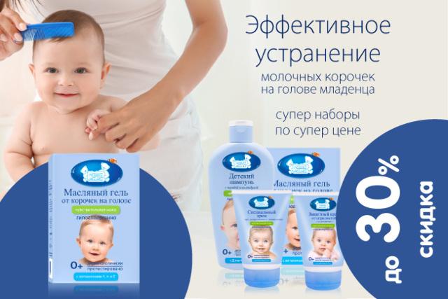 Специальная цена на второе средство в наборе  гипоаллергенной косметики «Наша мама» для малышей с первых дней жизни