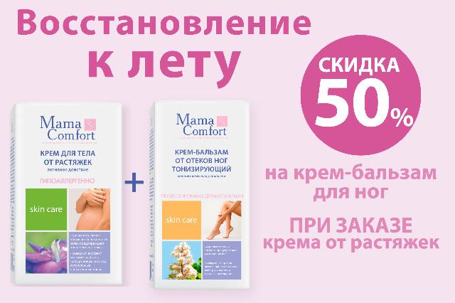 Специальная цена на набор средств специальной косметики для беременных и кормящих мам от «Mama Comfort»