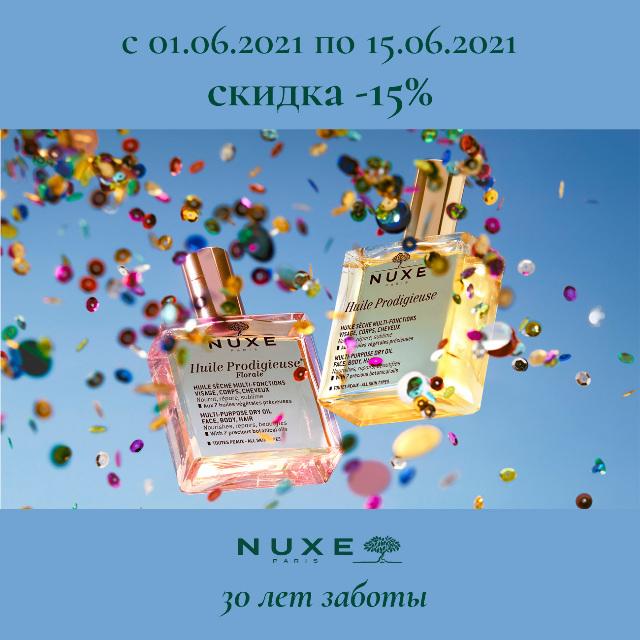 Специальные цены на товары бренда NUXE