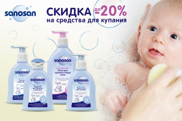 Специальная цена на косметику для малышей Sanosan