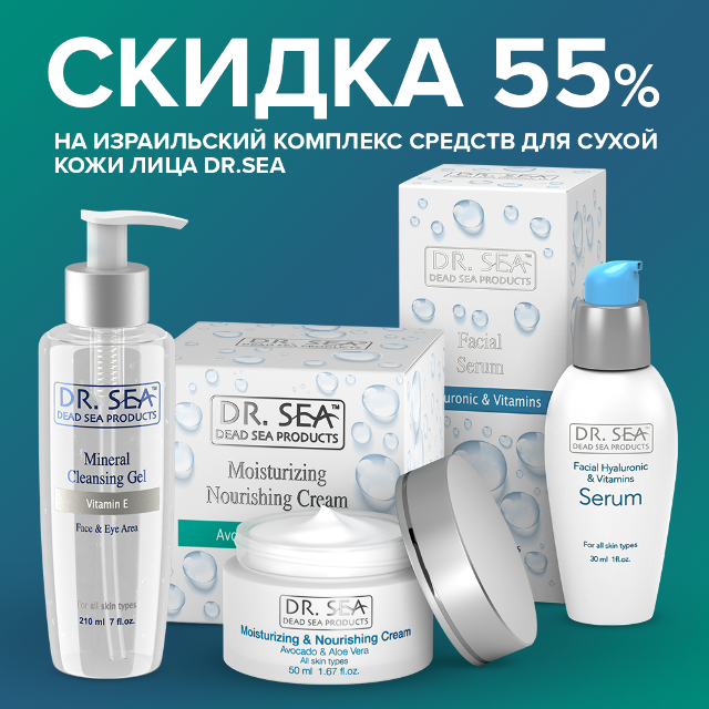 Скидка до -55% на израильский комплекс средств для сухой кожи лица Dr. Sea