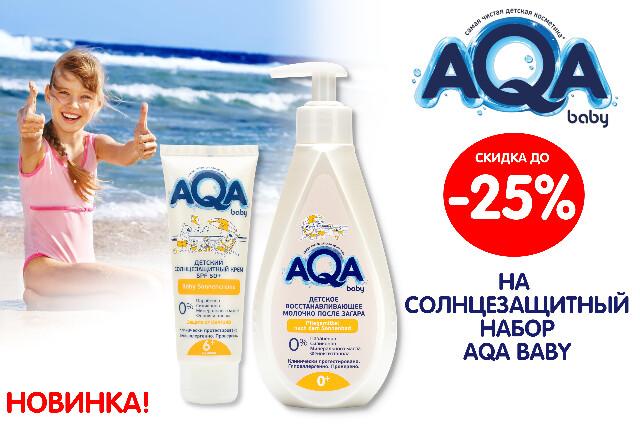 Скидка до 25% на набор солнцезащитных средств AQA Baby