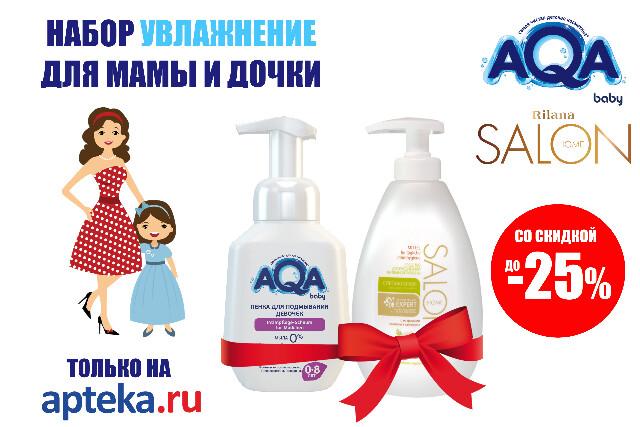 Набор интимной гигиены для Мамы и дочки от AQA Baby и Rilana максимальное увлажнение со скидкой до 25%