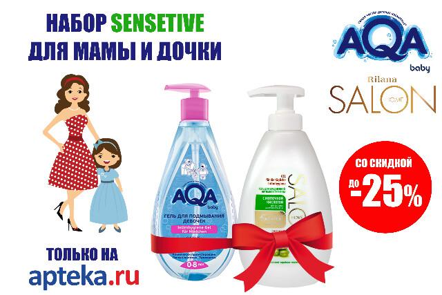 Набор интимной гигиены для Мамы и дочки для чувствительной кожи от AQA Baby и Rilana со скидкой до 25%
