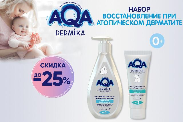 Набор AQA Dermika для ВОССТАНОВЛЕНИЯ при атопическом дерматите со скидкой до 25%