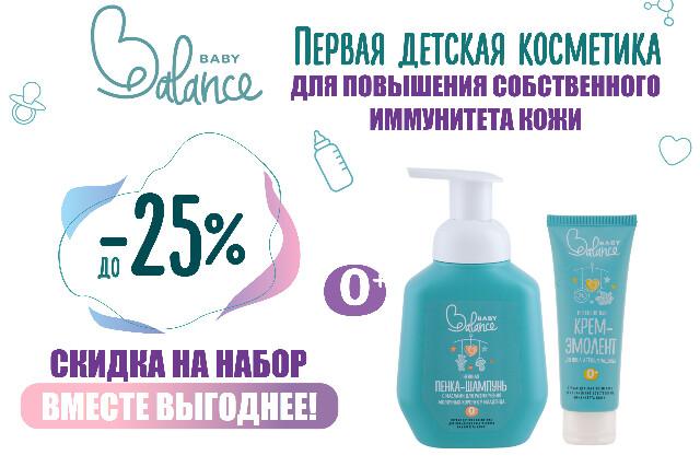 Скидка до 25% на Набор интенсивного восстановления кожи малыша от Baby Balance