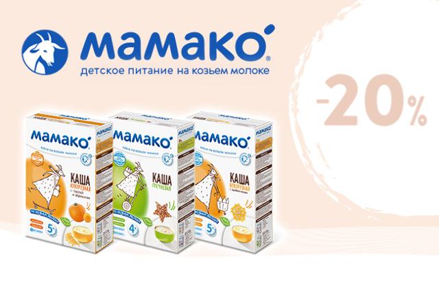 Скидка 20% на детские каши на основе козьего молока ТМ МАМАКÓ®