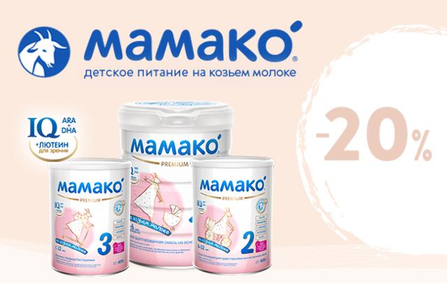 Скидка 20% на детские смеси на основе козьего молока ТМ МАМАКÓ®