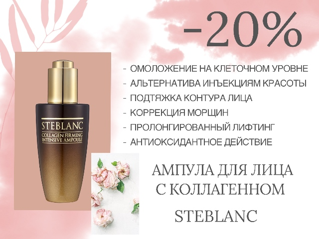 Скидка до 20 % на ампулу-концентрат c коллагеном премиальной косметики для лица STEBLANC