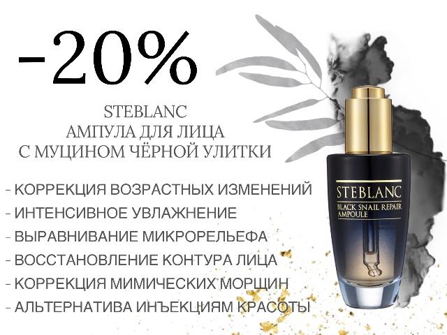 Скидка до 20% на ампулу-концентрат с муцином Черной улитки премиальной косметики для лица STEBLANC