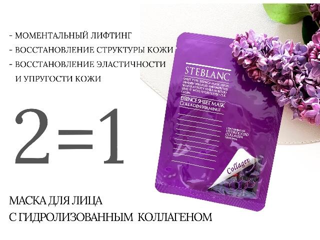 Специальная цена на Комплект 2=1 для лифтинга кожи лица «Маска укрепляющая с гидролизованным коллагеном» STEBLANC