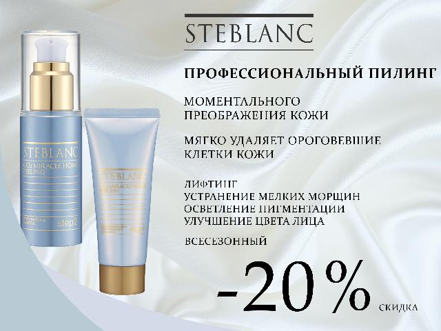 Скидка до 20 % на двухфазный всесезонный пилинг для лица премиальной косметики STEBLANC