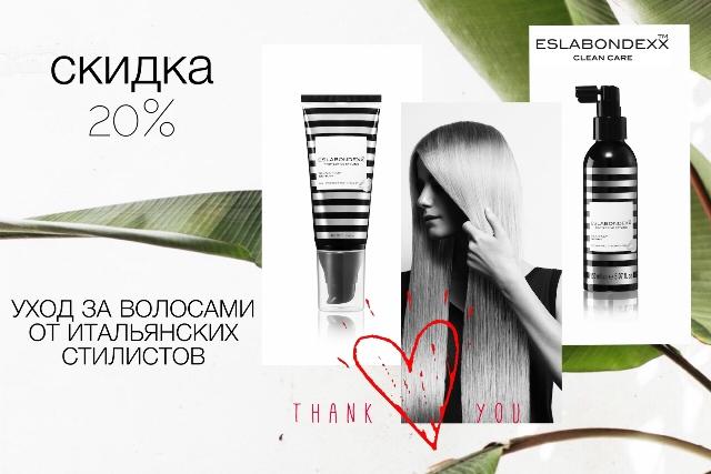 Скидка до 20% на средства для укладки волос ESLABONDEXX от итальянских стилистов