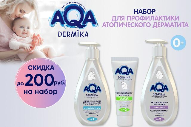 Набор AQA Dermika для ПРОФИЛАКТИКИ атопического дерматита со скидкой 200 рублей
