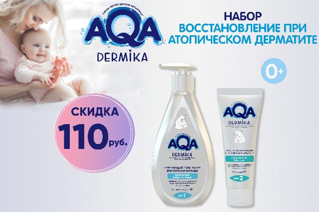 Набор AQA Dermika для ВОССТАНОВЛЕНИЯ при атопическом дерматите со скидкой 110 рублей