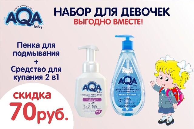 AQA baby набор для девочек Пенка для подмывания и Средство для купания и шампунь 2 в 1 по специальной цене