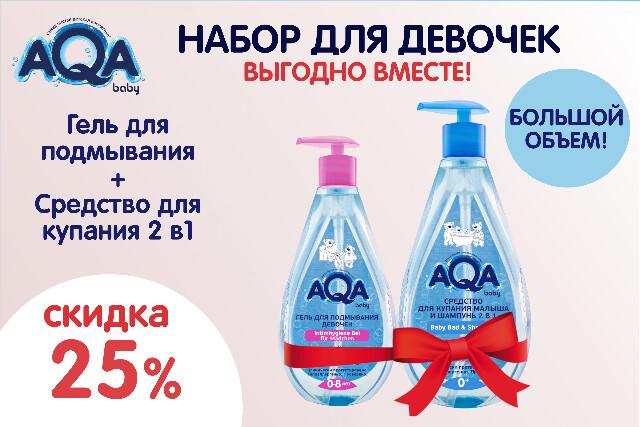 AQA baby набор для девочек Гель для подмывания и Средство для купания и шампунь 2 в 1 по специальной цене
