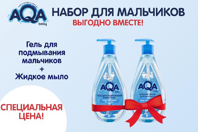AQA baby набор для мальчиков Гель для подмывания мальчиков и Жидкое мыло по специальной цене