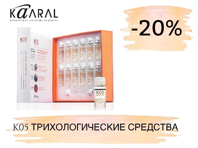 Скидка до 20% на трихологические средства  К05 от KAARAL