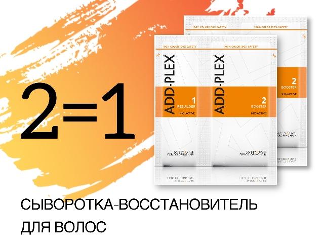 Выгодно: комплект 2=1 ADD-PLEX «Сыворотка- восстановитель для сильно поврежденных волос»