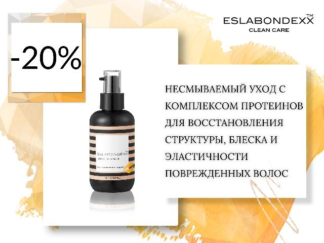 Скидка до 20% на спрей «Несмываемый уход с комплексом протеинов для поврежденных волос» от итальянского бренда ESLABONDEXX