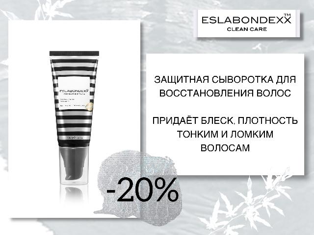 Скидка до 20% на несмываемую защитную сыворотку от итальянского бренда ESLABONDEXX для восстановления и создания блеска волос