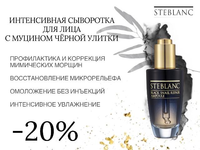 Скидка до 20 % на ампулу-концентрат с муцином Черной улитки премиальной косметики для лица STEBLANC