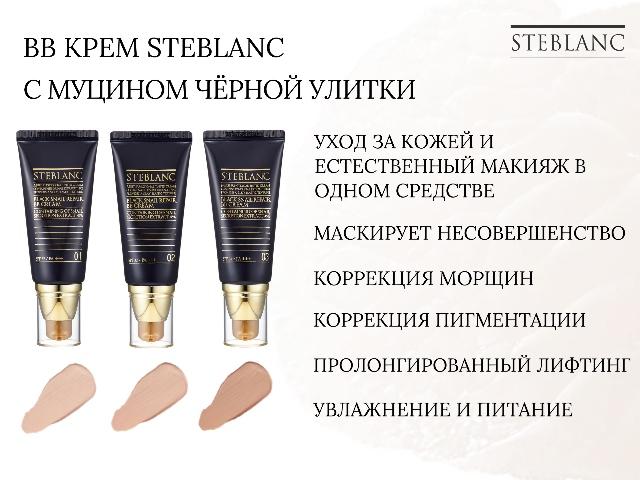 Скидка до 20 % на ВВ крем с муцином черной улитки премиальной корейской косметики «STEBLANC»