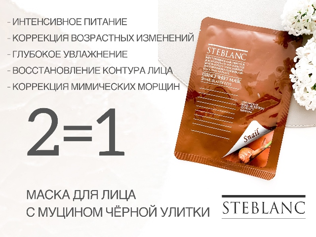 Специальная цена на Комплект 2=1 для коррекции морщин «Маска для лица восстанавливающая на основе муцина улитки» STEBLANC