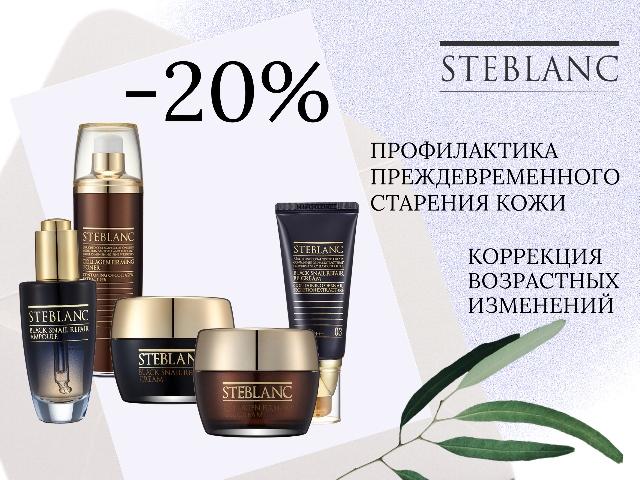 Скидка до 20 % на премиальную корейскою косметику для лица STEBLANC
