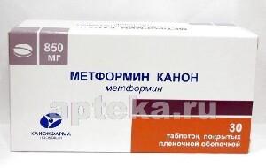 Купить Метформин канон 0,85 n30 табл п/плен/оболоч/ цена