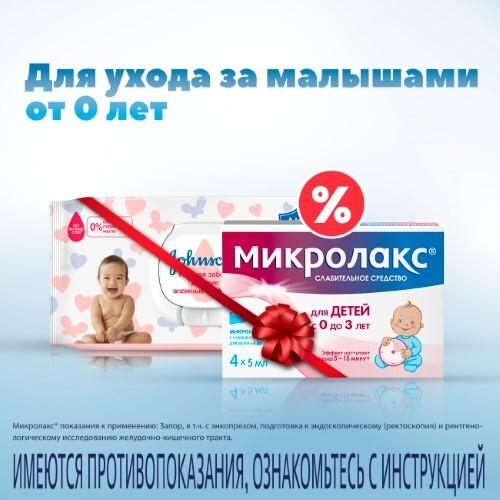 Купить Набор для ухода за малышами от 0 лет (микролакс® и johnson's®) цена