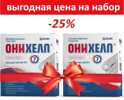Набор из 2х упаковок ОНИХЕЛП 5% 5 МЛ ФЛАК ЛАК Д/НОГТЕЙ по специальной цене