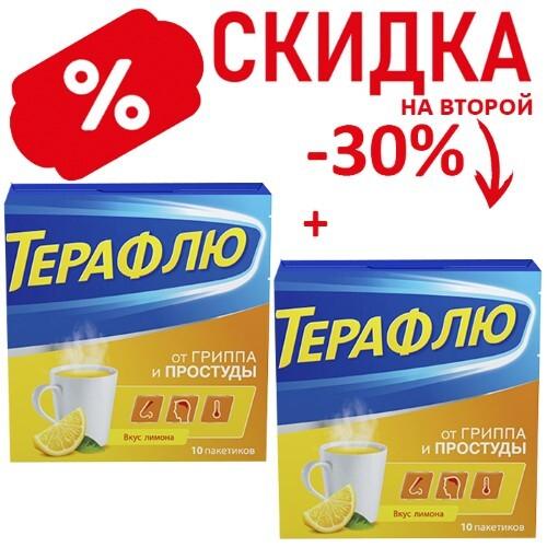 Купить Набор терафлю от гриппа и простуды n10 пак пор д/р-ра д/приема внутрь/лимон закажи со скидкой 30% на второй товар цена