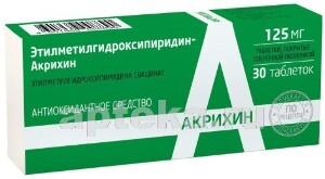 Купить Этилметилгидроксипиридин-акрихин 0,125 n30 табл п/плен/оболоч цена